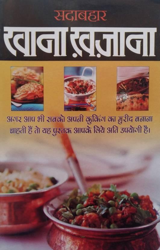 Cooking recipes book hindi khana khazana price in india buy cooking recipes book hindi khana khazana forumfinder Gallery