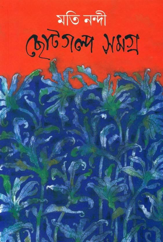 Moti Nandi Chhotogalpa Samagra