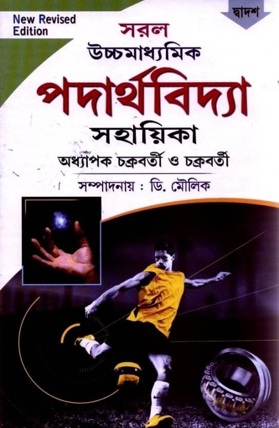Saral HS Padartha Bidya Sahayika (Xii)