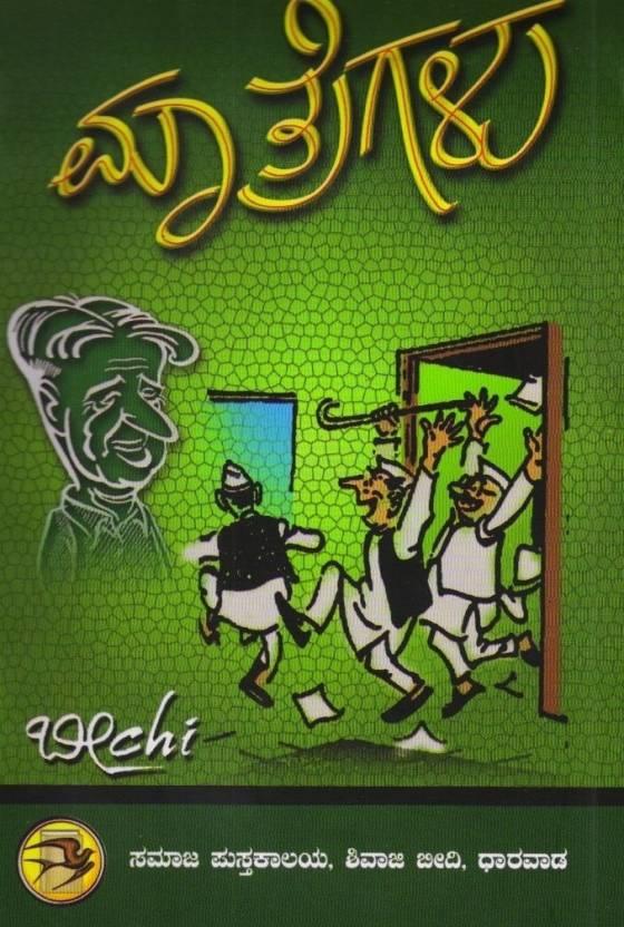 Maathregalu (Set of 2 Books)