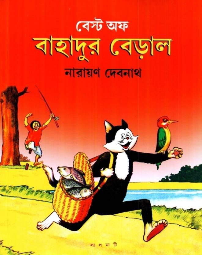 Bahadur Beral Vol.2 (Comics)