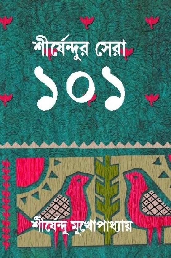 Mukhopadhyay shirshendu pdf by durbin