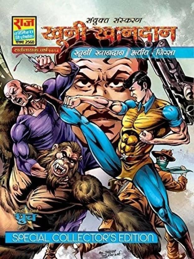 Super Commando Dhruv Khooni Khandan Raj Comics: Buy Super Commando