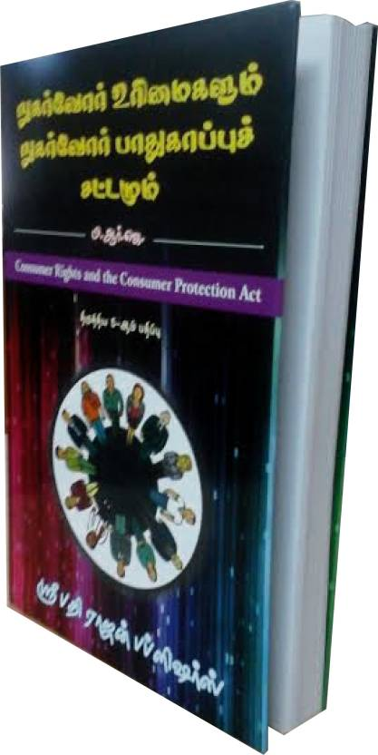 Consumer Rights And The Consumer Protection Act