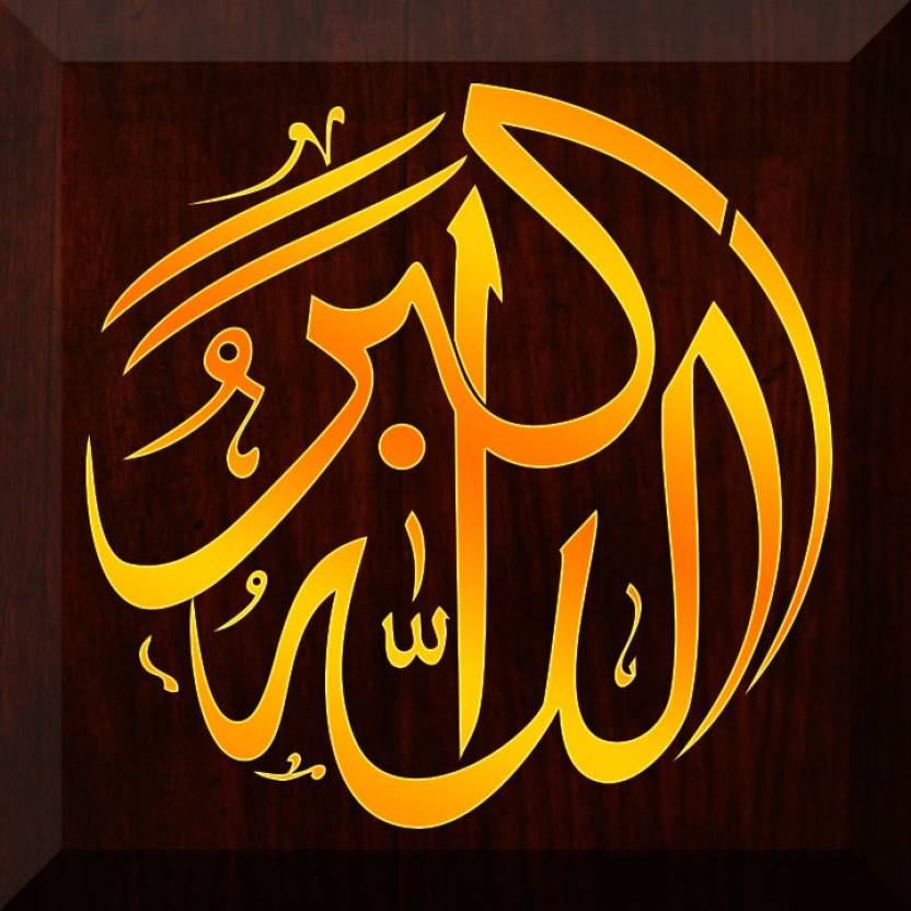wallmantra allahu akbar mdf wall art price in india buy wallmantra